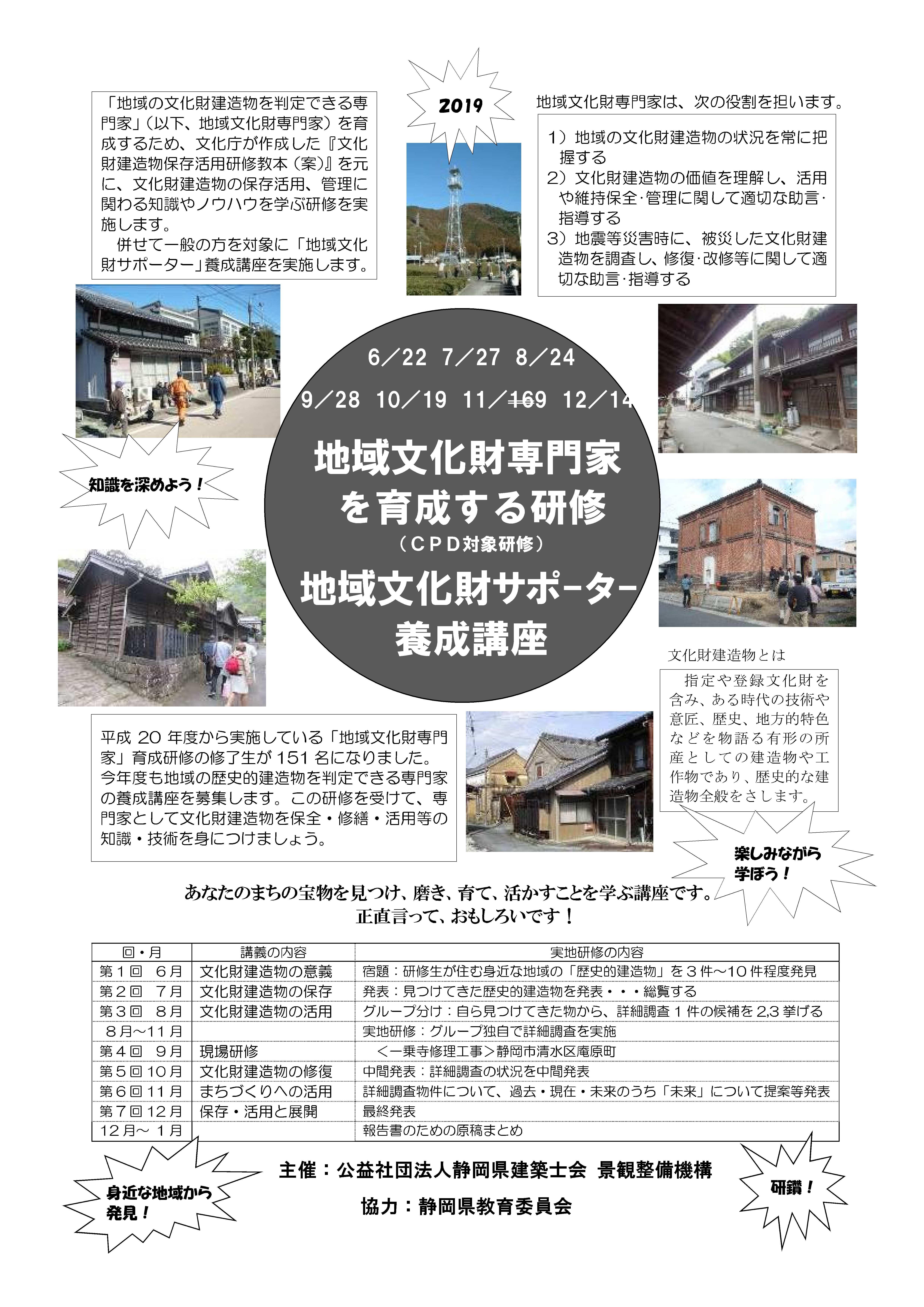 委員 教育 会 県 静岡